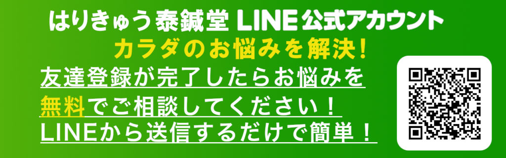 LINEビジネス登録バナー