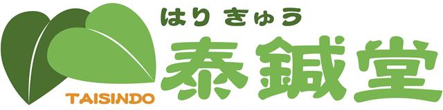 大阪市阿倍野区 鍼灸院 はりきゅう泰鍼堂